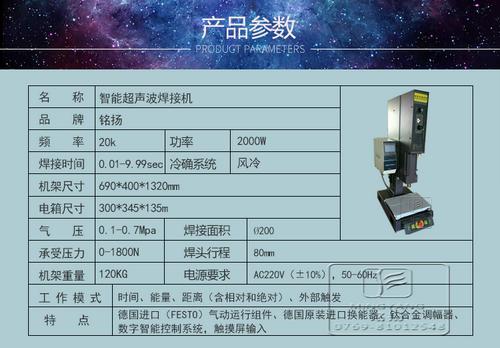 超声波模具|超声波治具|高周波模具