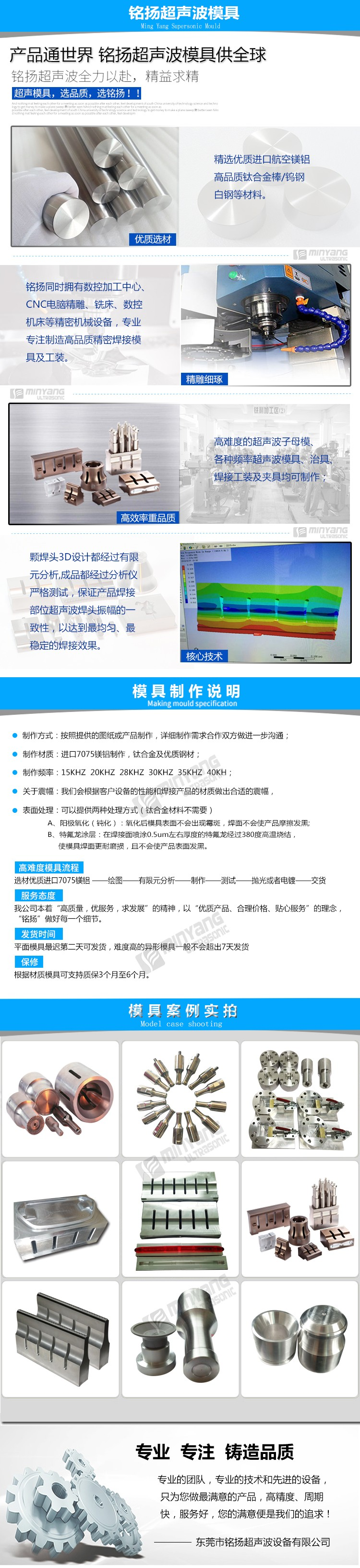 超声波模具|超音波模具|超声波焊头|超声波夹具治具|高周波模具|