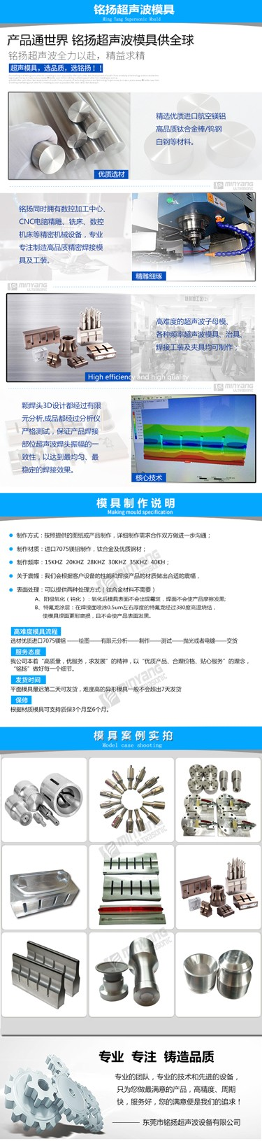 超声波模具|超声波焊头|超声波工装夹具|超声波治具|制作